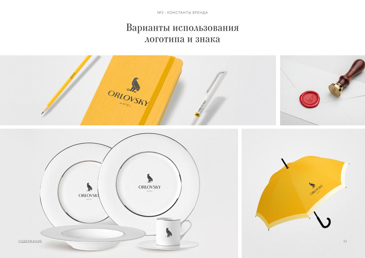 Использование логотипа и фирменного стиля в сувенирной продукции бренда «Орловский»