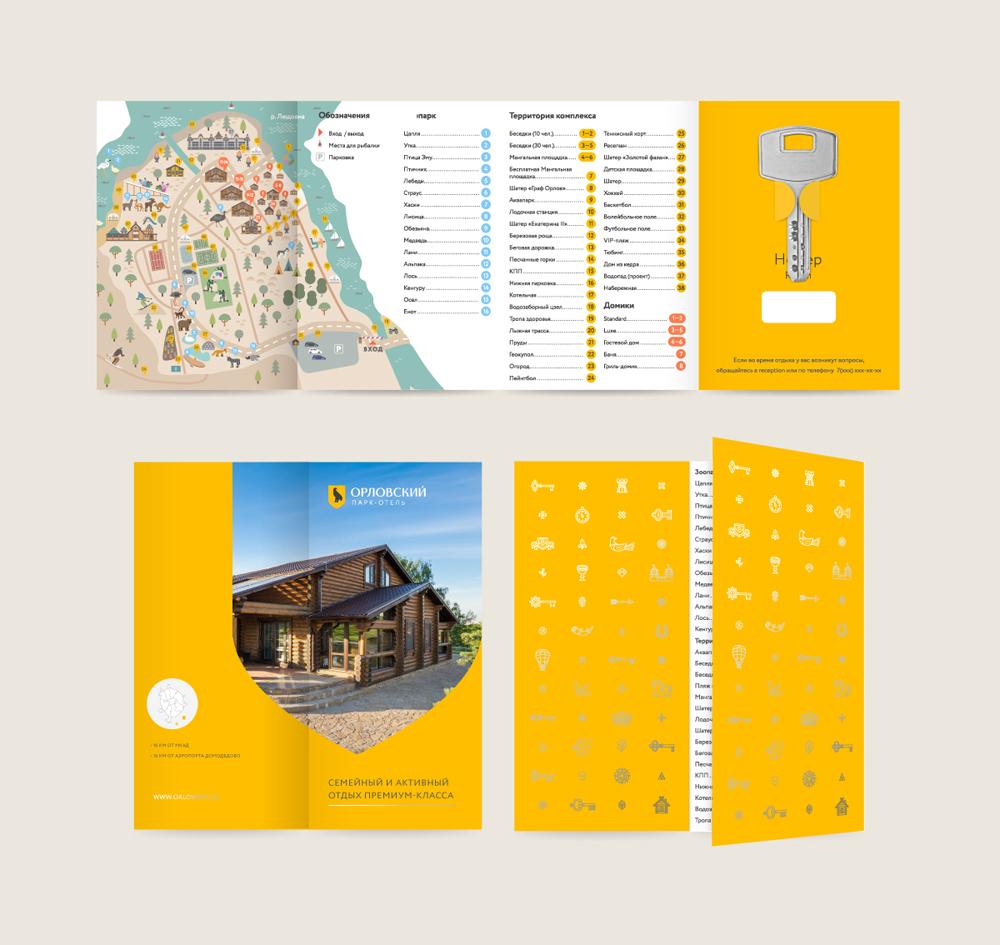 Дизайн буклета «Орловский»