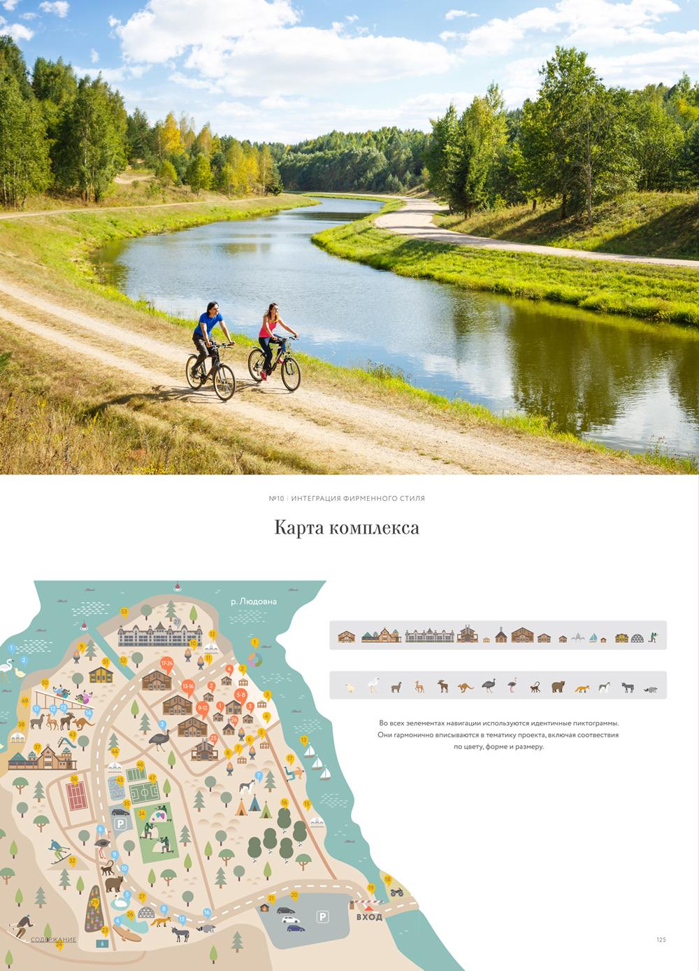 Создание сайта парк-отеля «Орловский»
