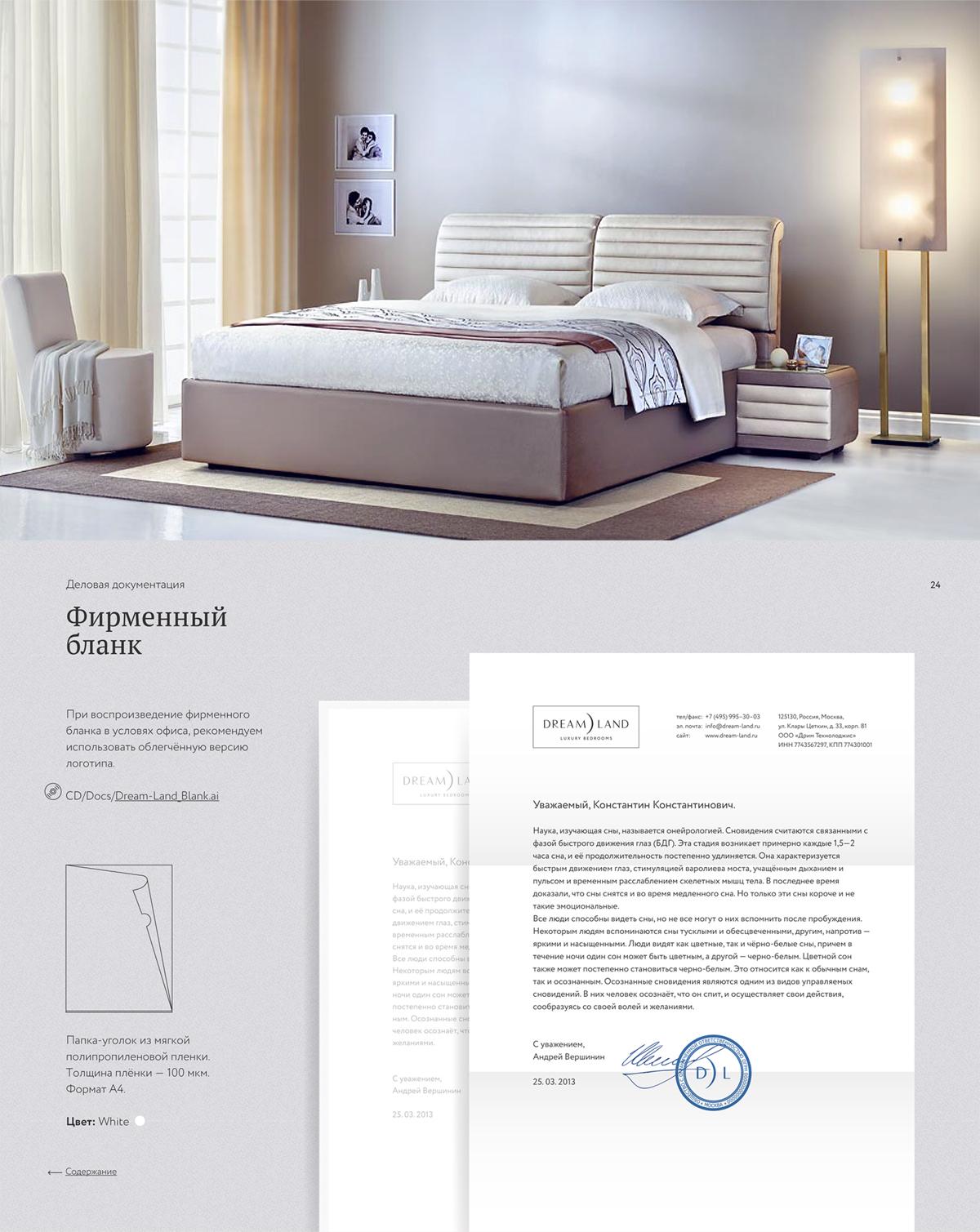 Фирменный стиль Dream Land и деловая документация