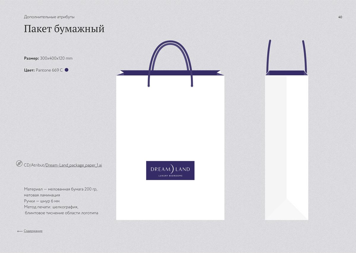 Дизайн упаковки, фирменный бумажный пакет Dream Land