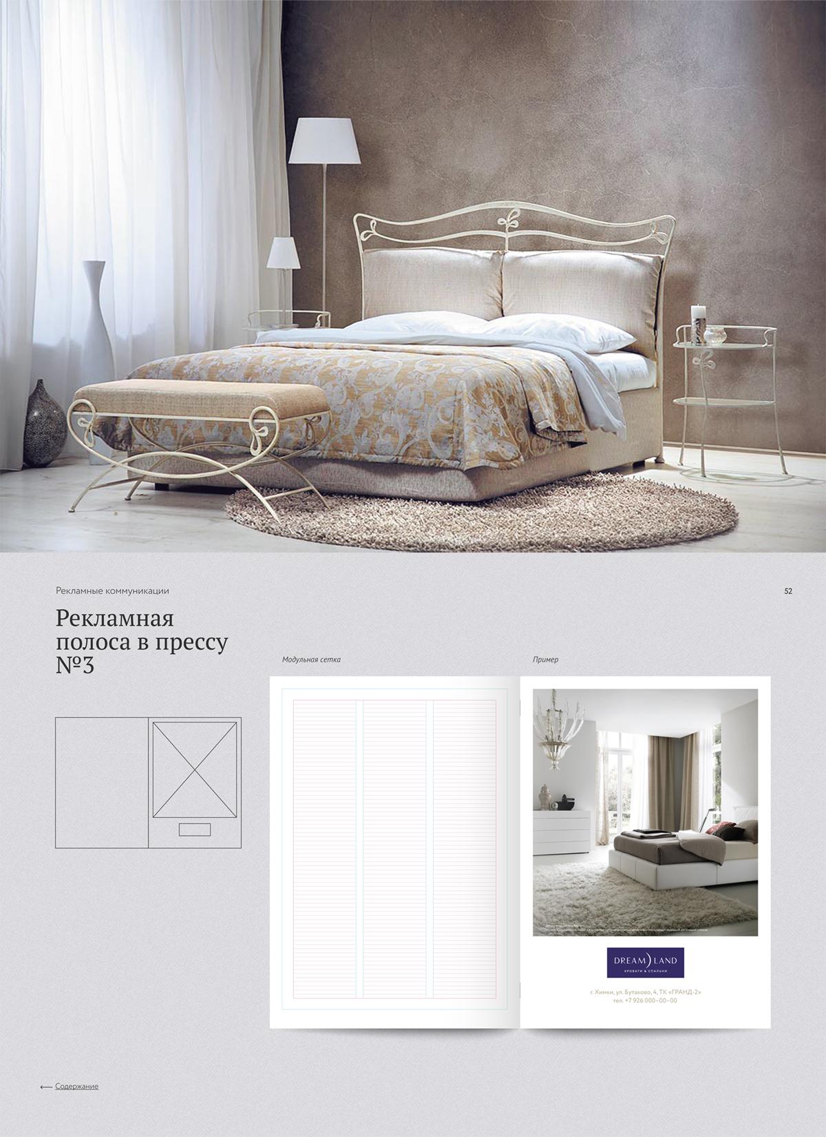Дизайн рекламы Dream Land, реклама в прессу, макет