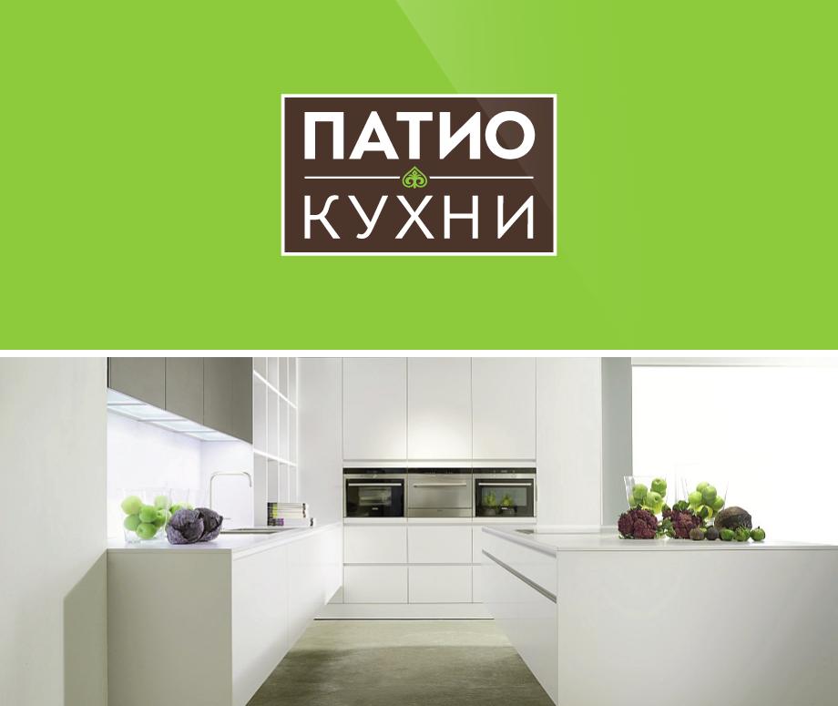 Создание бренда Патио Кухни