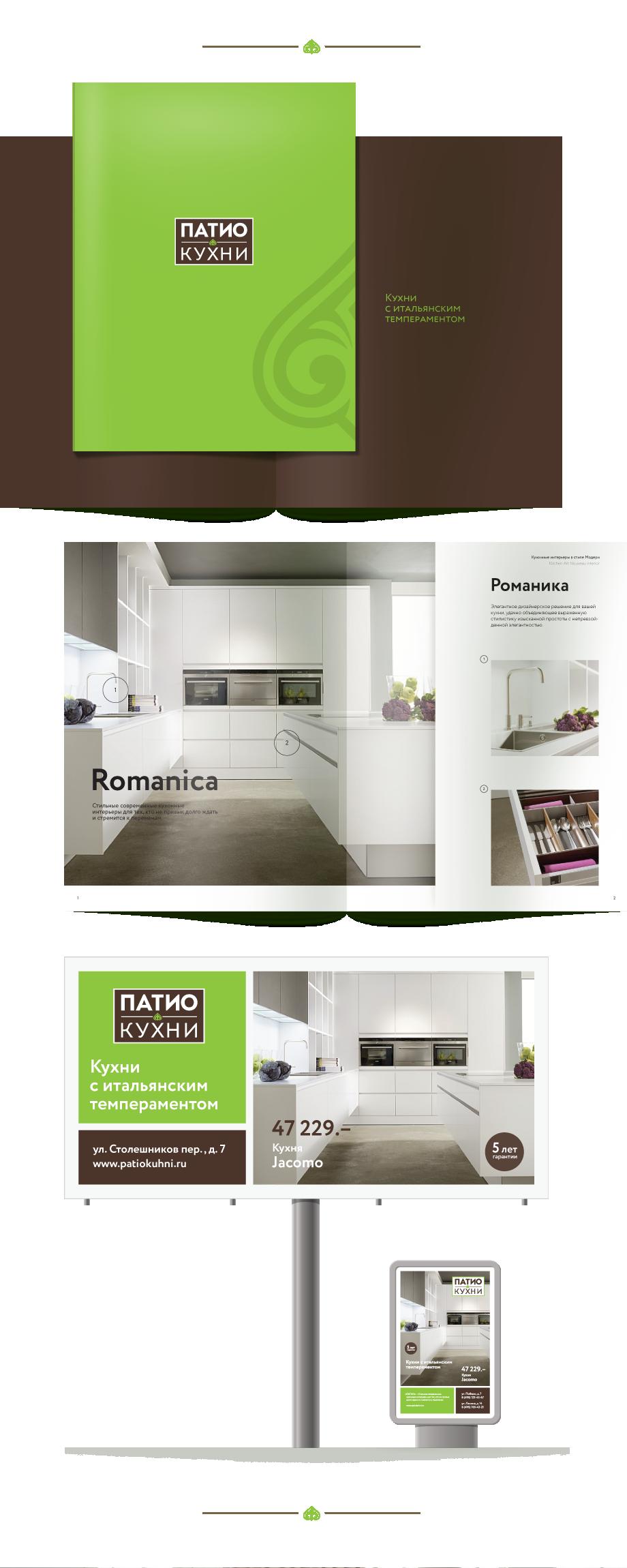 Фирменный стиль и дизайн полиграфии Патио Кухни