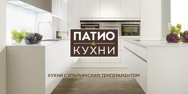 Нейминг, дизайн логотипа, фирменный стиль и брендбук Патио Кухни