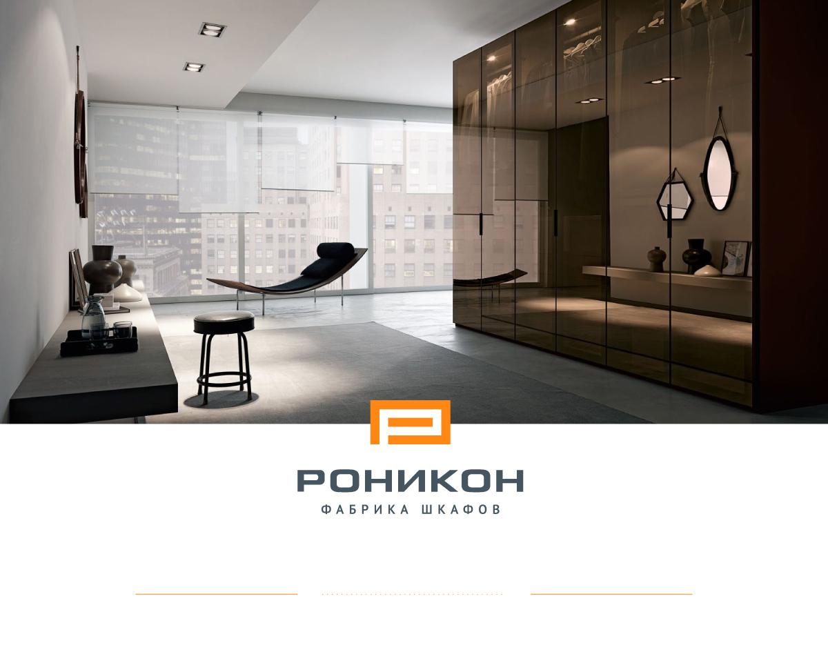 Комплексный рестайлинг бренда Роникон