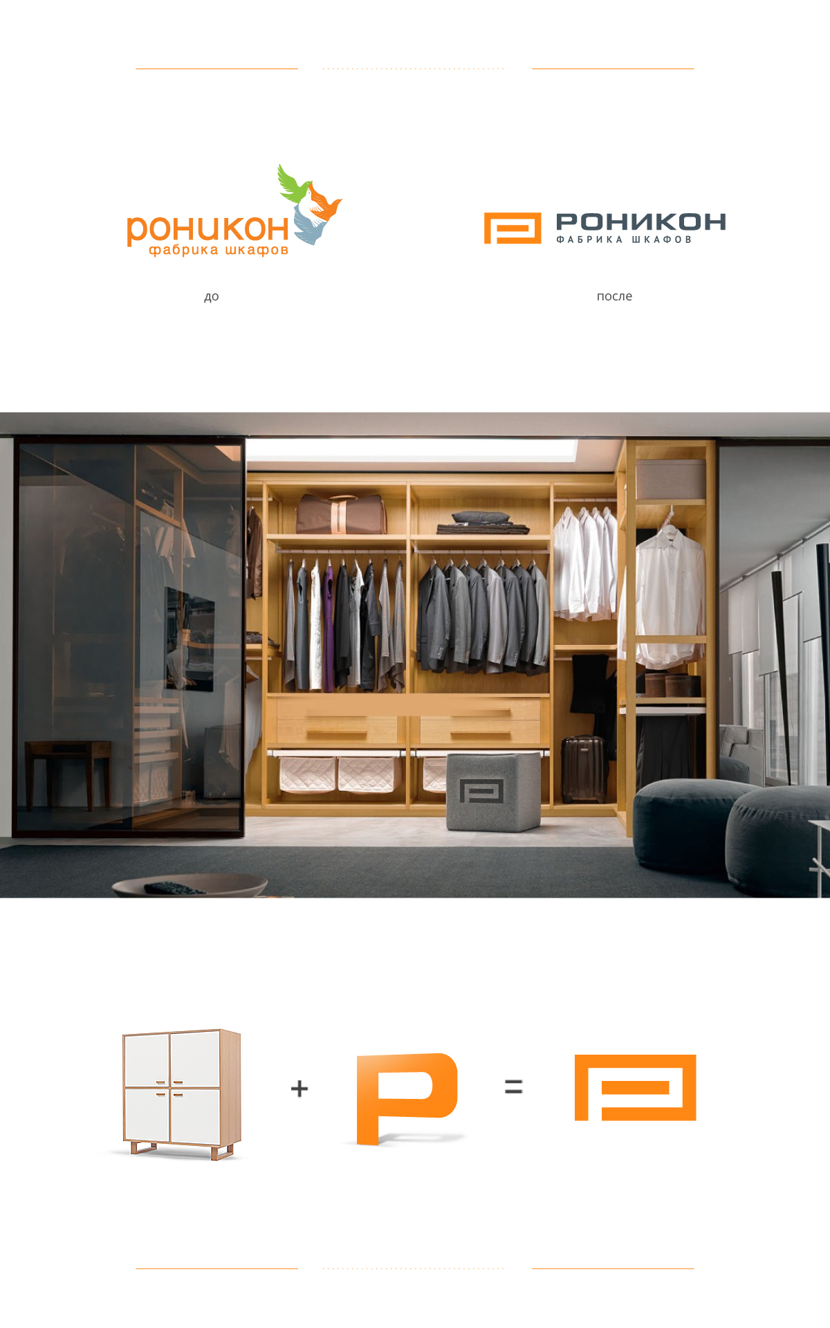 Роникон — крупнейший производитель корпусной мебели
