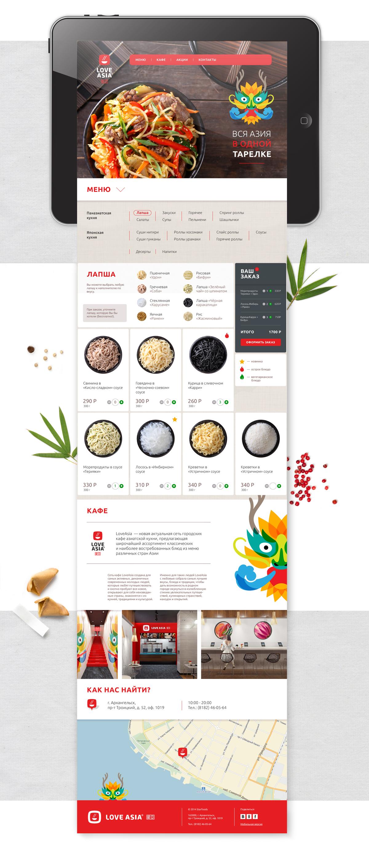 Дизайн сайта и мобильная версия Love Asia