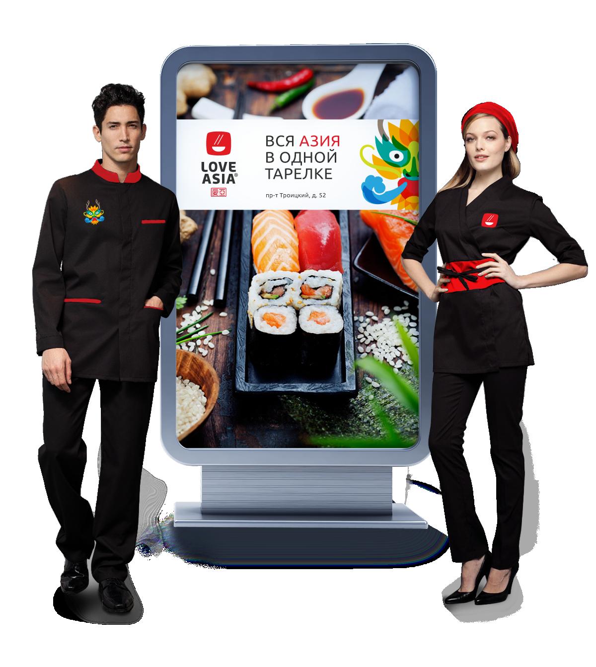 Дизайн рекламы Love Asia