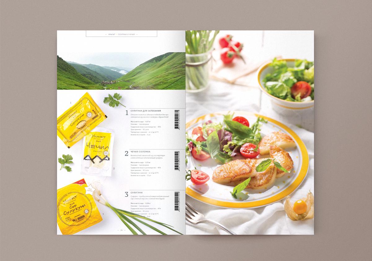 Дизайн каталога «Умалат», кавказские сыры