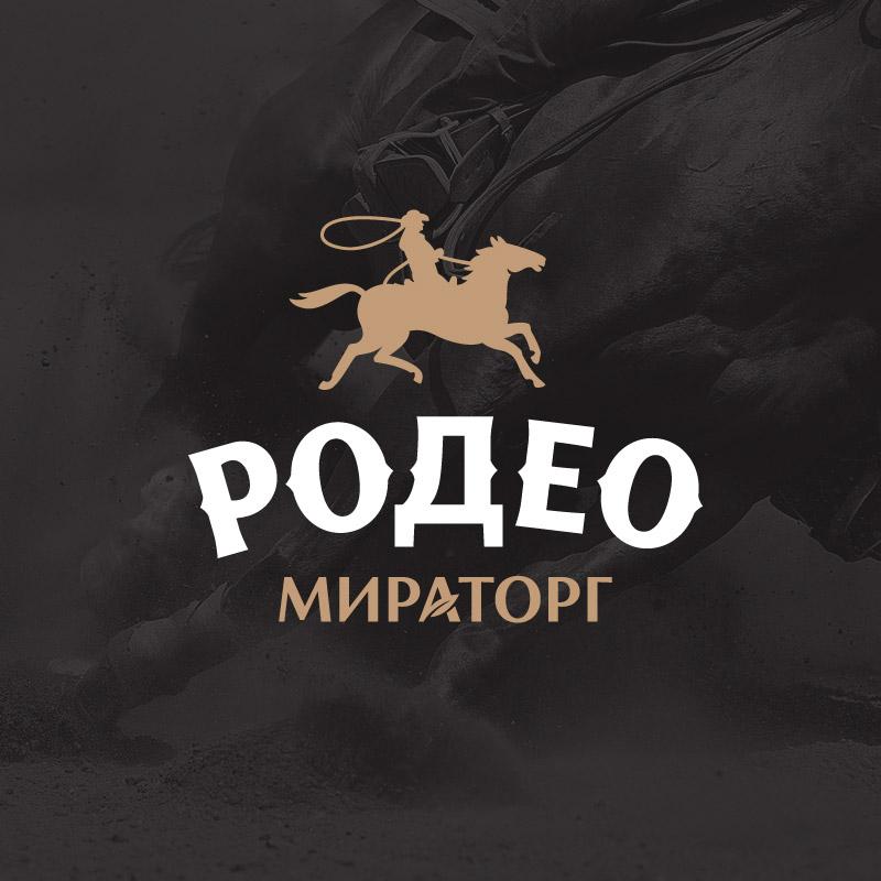 Rodeo Miratorg