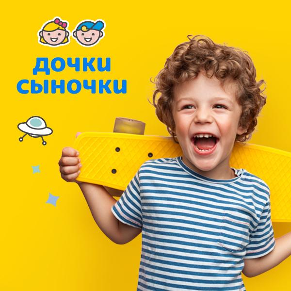 Dochki-Synochki