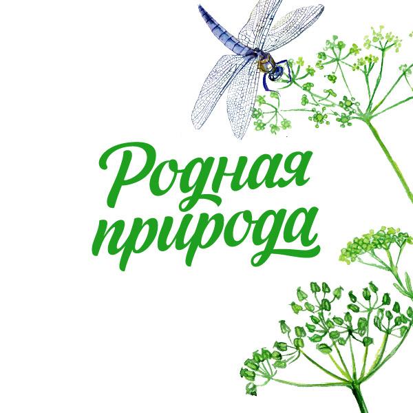 Rodnaya Priroda